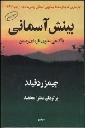 Beenesh-e Asemani