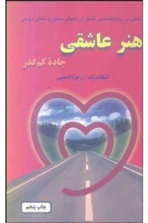 Honar-e Asheghi