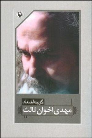 Gozineh Ashar (Mehdi Akhavan Sales)
