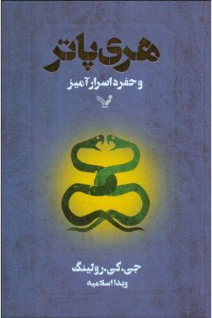 Harry Potter va Hofreh-ye Asrar-amiz
