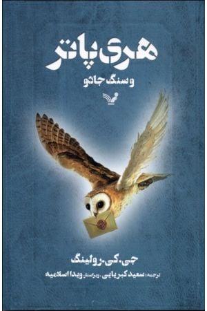 Harry Potter va Sang-e Jadoo
