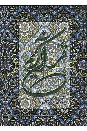 Quran-e Karim (Vaziri)
