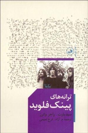 Taranehay-e Pink Floyd (bilingual)