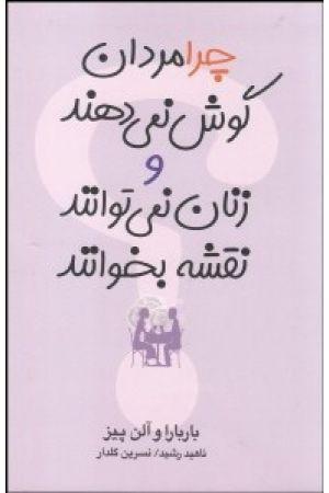 Chera Mardan gush Nemidahand va Zanan Nemitavanand Naghsheh Bekhanand