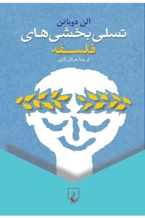 Tasali Bakhshihay-e Falsafeh