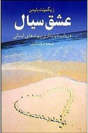 Eshghe-e Sayal
