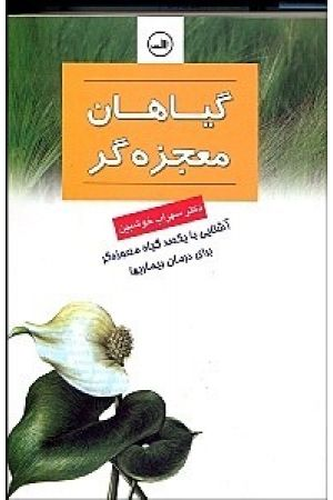 Giahan-e Mojezehgar