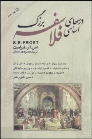 Darshaye Asasi-ye Falasafe-ye Bozorg