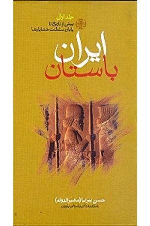 Iran-e Bastan( Tarikh-e Mofasal-e Iran-e Ghadim ) 3 jeld
