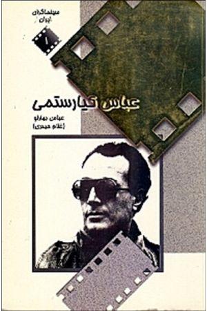 Sinemagaran-e Iran (Abbas Kiarostami)