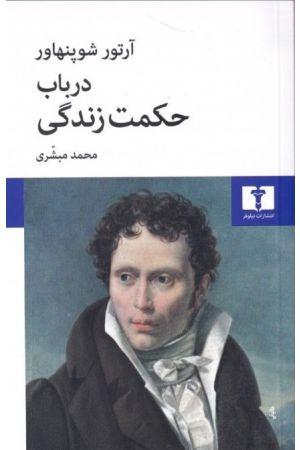 Dar bab-e Hekmate-e Zendeghi