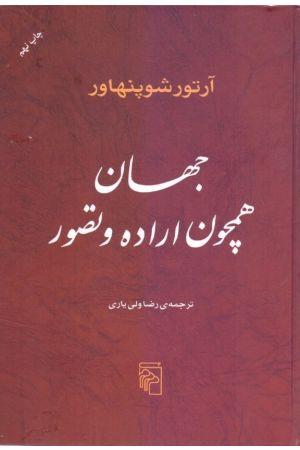 Jahan Hamchon Eradeh Va Tasavor