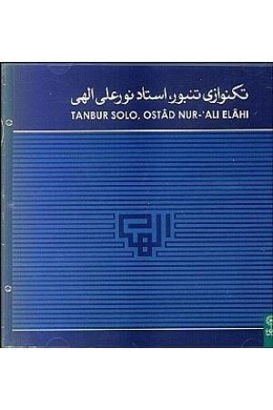 Taknavazi Tanbour Ostad Elahi (Albom 9&10)