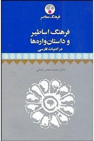 Farhang-e Asatir va Dastanvareha dar Adabiat-e Farsi