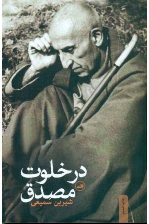 Dar khalvat-e Mosadegh