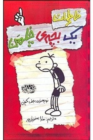 Khaterat-e yek Bache Cholman 1