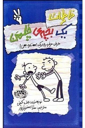 Khaterat-e yek Bache Cholman 2