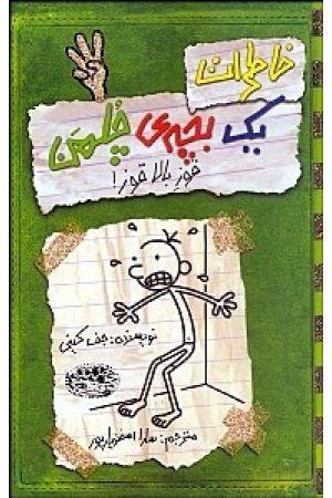 Khaterat-e yek Bache Cholman 3