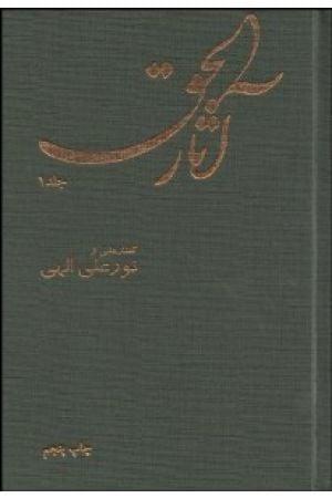 Asar ol-Haqq Vol. I (smaller edition)
