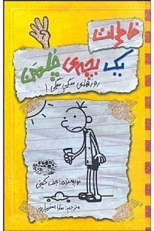 Khaterat-e yek Bache Cholman 4