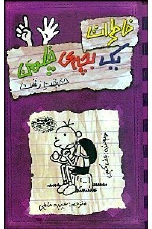 Khaterat-e yek Bache Cholman 6