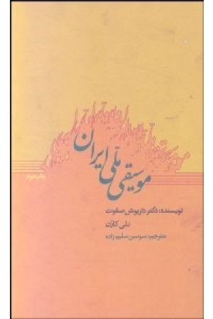 Mousighi Meli Iran