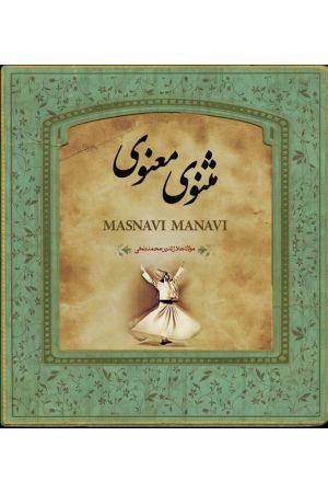 Masnavi Manavi (Kheshti-e Koochak)