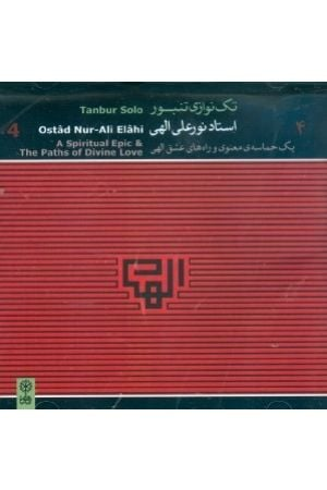 Hemaseh Maanavi Va Rahhaye Eshgh-e Elahi (1)