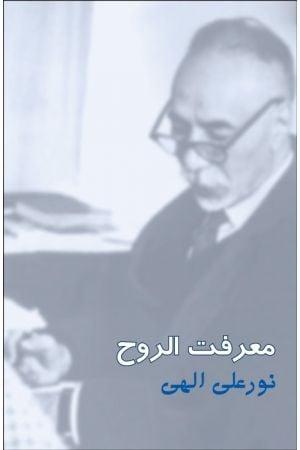 Marefat ol-Rouh