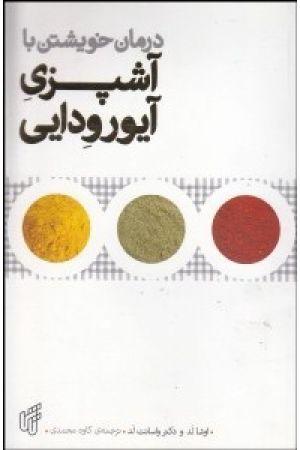 Darman-e Khishtan Ba Ashpazi-e Ayurodaii