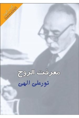 Marefat ol-Rouh(MP3)