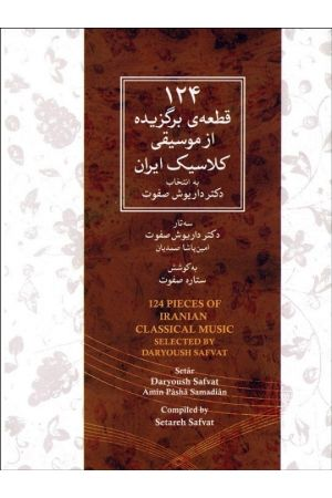 124 Ghatehye Bargozeedeh az Mousighi Classic-e Iran (CD)