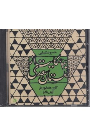 40 Hekayat Az Golestan-e Saadi(CD)