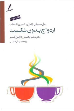 Ezdevaj Bedoon-e Shekast( Ba CD)