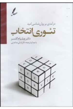 Theory-e Entekhab (MP3)