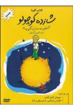 Shazdeh  Koochooloo (MP3)