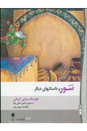 Tanoor Va Dastanhay-e Digar (MP3)