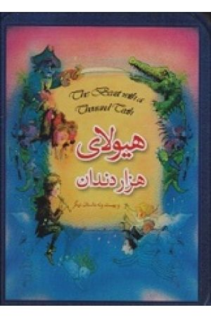Hayoulay-e Hezar Dandan