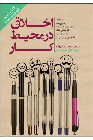 Akhlagh dar Moheet-e Kar (MP3)