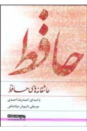 Asheghaneh-haye Hafez (MP3)