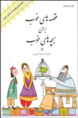 Ghessehay-e Khoob Baray-e Bachehay-e Khoob 4