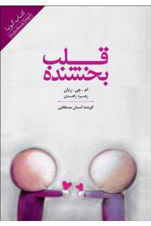 Ghalb-e Bakhshandeh (MP3)