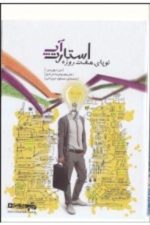 Startup Noe Paye  7 Roozeh (MP3)