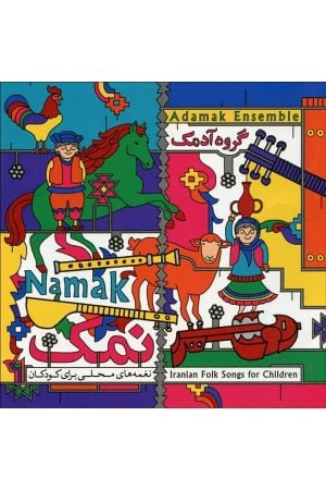 Namak ( Naghmehay-e  Mahali  Baray-e Koodakan