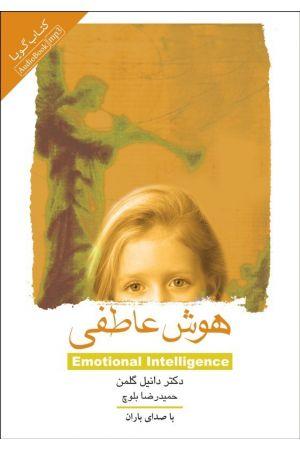 Hoosh-e Atefi (MP3)