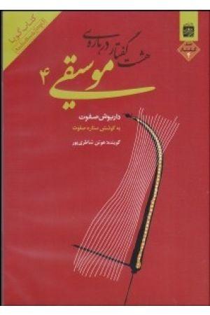 Hasht Goftar Darbareh-ye Moosighi 4 (MP3)