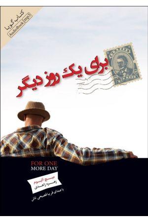 Baray-e Yek Rooz-e Digar (MP3)