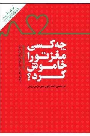 Che Kassi Maghz-e To Ra Khamoosh Kard(MP3)