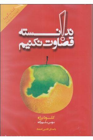 Nadanesteh Ghezavat Nakonim (MP3)