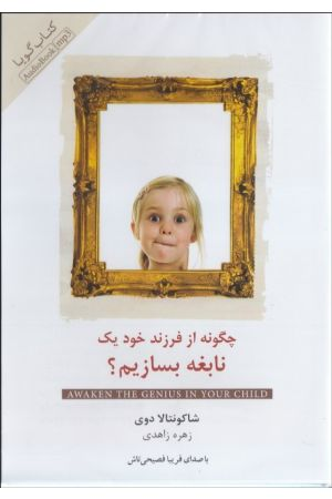 Chegoune As farzand-e khod yek nabeghe besazeem (MP3)